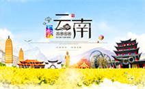 2017年新春国内游产品精彩上线 >>